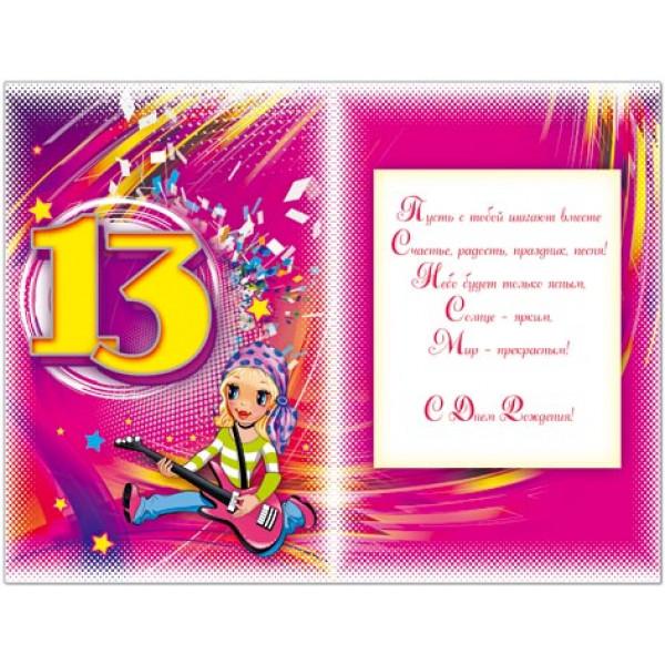 Поздравления с днем рождения подростку в 13 лет девочке