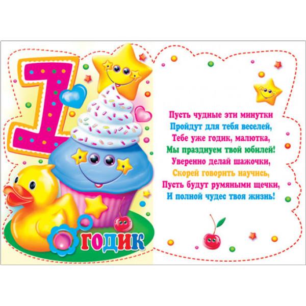Поздравление в стихах с днем рождения на 1 год