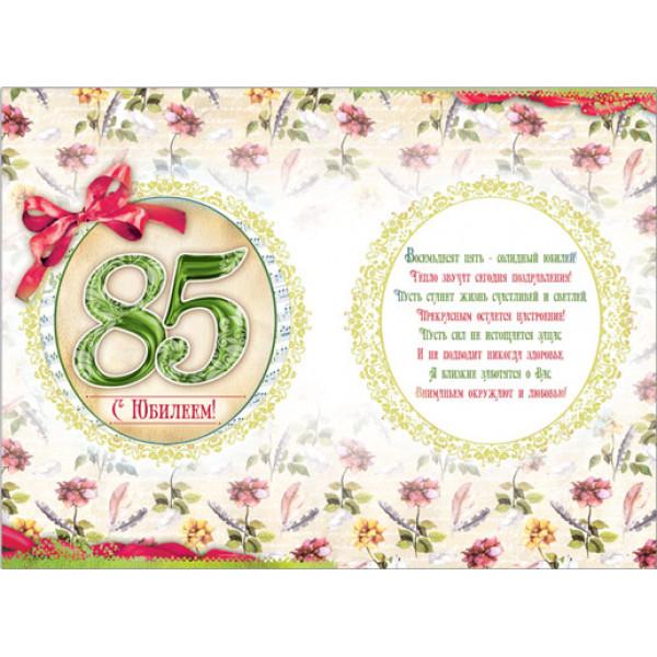 Поздравление на 85 летний юбилей маме