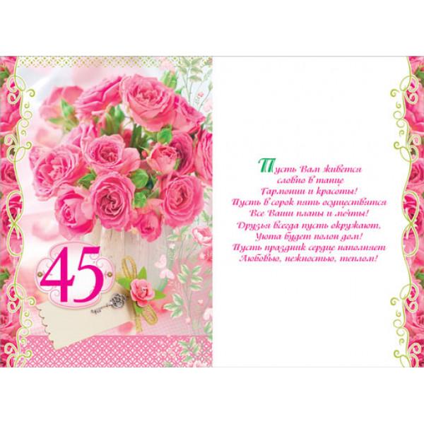 поздравления с 45 летием коллеге в стихах красиво и коротко сырья