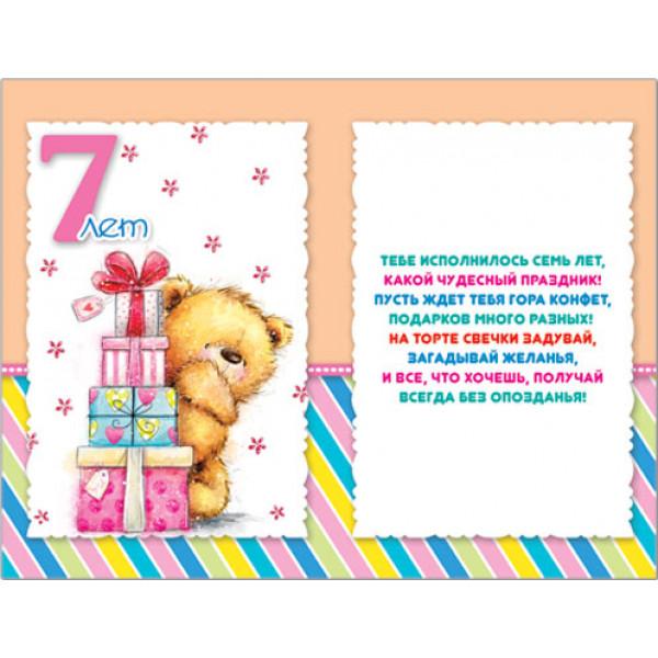 Поздравления с днем рождения ребенку в стихах 7 лет