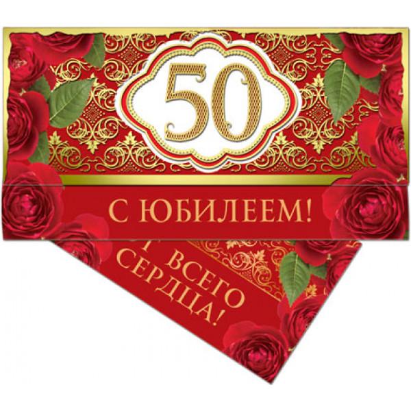 шаблон открытки конверта для денег на 50 лет нас грязью