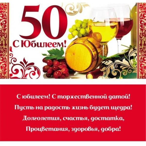 Поздравление С 50 Летием Бывшего Мужа